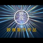 東宝映画風ロゴを製作